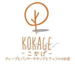 【KOKAGE ~コカゲ~】公式ホームページ