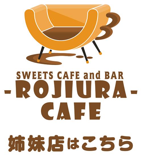 ROJIURA CAFE ~ロジウラ カフェ~